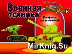 Раскраска для мальчишек. Военная техника