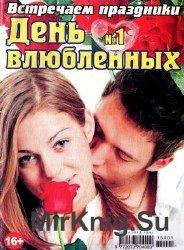 Встречаем праздники №1, 2015. День влюблённых