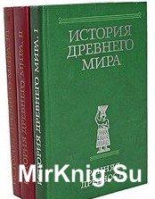 История Древнего мира в 3 томах