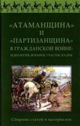 «Атаманщина» и «партизанщина» в Гражданской войне