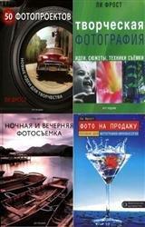 Ли Фрост. Сборник (10 книг)