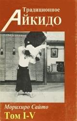 Традиционное Айкидо. В 5-х томах