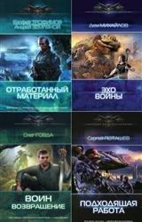 Современный фантастический боевик. Сборник (77 книг)