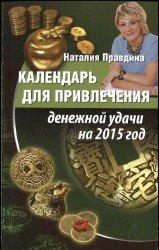 Календарь для привлечения денежной удачи на 2015