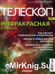 Собери свой телескоп №67 (2015)