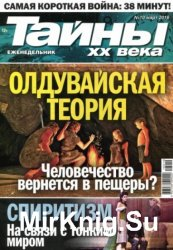 Тайны ХХ века №10 (март 2016)