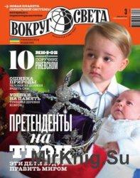 Вокруг света №3 (март 2016) Украина