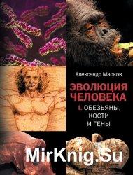 Эволюция человека. Обезьяны, кости и гены (Аудиокнига)
