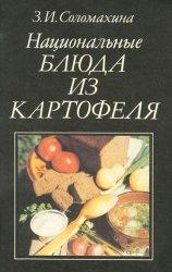 Национальные блюда из картофеля