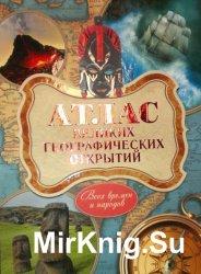 Атлас великих географических открытий всех времён и народов