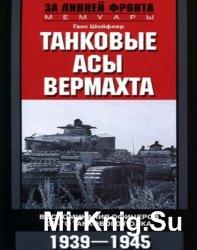 Танковые асы вермахта. Воспоминания офицеров 35-го танкового полка 1939–194 ...
