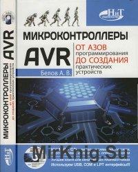 Микроконтроллеры AVR. От азов программирования до создания практических уст ...