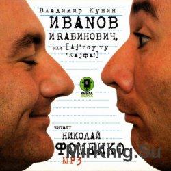 Иванов и Рабинович, или «Ай гоу ту Хайфа!» (аудиокнига)