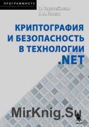 Криптография и безопасность в технологии .NET
