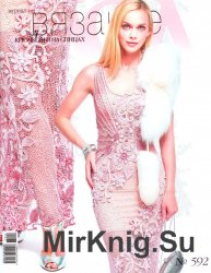 Журнал мод №592  2015