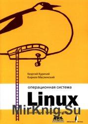 Операционная система Linux. Курс лекций