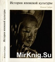 История японской культуры