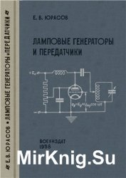 Ламповые генераторы и передатчики