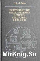 Географические представления в эпоху крестовых походов: Исследование средне ...