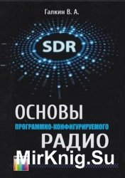 Основы программно-конфигурируемого радио