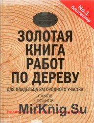 Золотая книга работ по дереву для владельца загородного участка