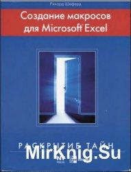 Создание макросов для Microsoft Excel