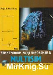 Электронное моделирование в Multisim