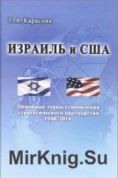 Израиль и США. Основные этапы становления стратегического партнерства 1948- ...