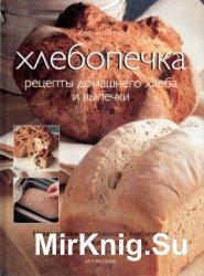 Хлебопечка. Рецепты домашнего хлеба и выпечки