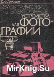 Электрические и электронные устройства для фотографии (1985)