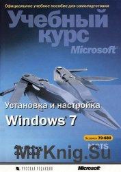 Установка и настройка Windows 7. Учебный курс Microsoft + CD