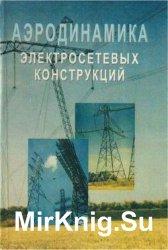 Аэродинамика электросетевых конструкций