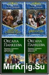 Панкеева О. П. - Сборник из 18 произведений