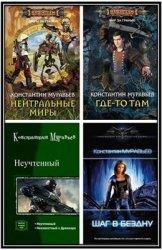 Муравьев К. Н. - Сборник из 11 произведений
