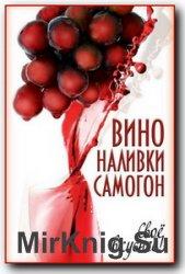Вино, наливки, самогон. Своё вкуснее!