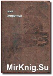 И. И. Акимушкин - Мир животных (6 книг)