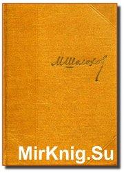 М. А. Шолохов - Собрание сочинений в восьми томах
