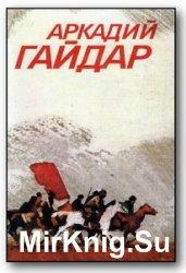 А. П. Гайдар - Собрание сочинений в трех томах