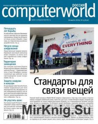 Computerworld №3 (март 2016) Россия