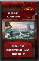 Восточный фронт (Мв-12)