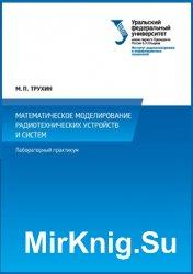 Математическое моделирование радиотехнических устройств и систем
