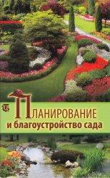 Планирование и благоустройство сада