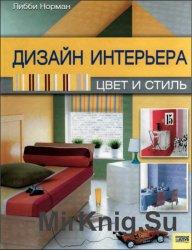 Дизайн интерьера. Цвет и стиль