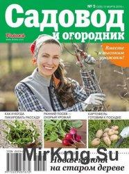 Садовод и огородник №5 (март 2016)