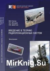 Введение в теорию радиолокационных систем