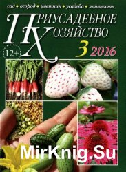 Приусадебное хозяйство №3 (март 2016)