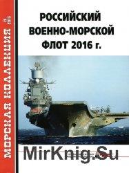 Морская Коллекция №12 (2015)