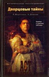 Дворцовые тайны. Царицы и царевны XVII века