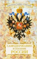 Самодержавие и спасение России