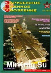 Зарубежное военное обозрение №12 (декабрь 2015)